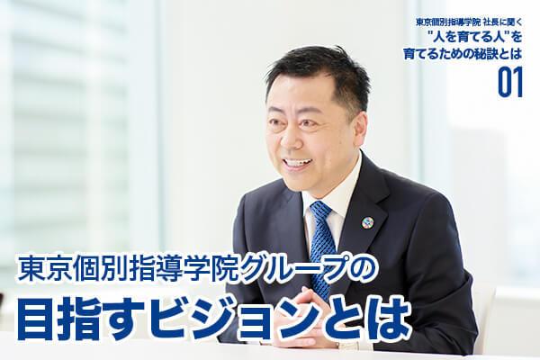 【第1回】東京個別指導学院グループの目指すビジョンとは