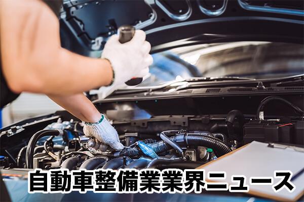 自動車整備業業界