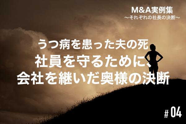 M&A事例_4