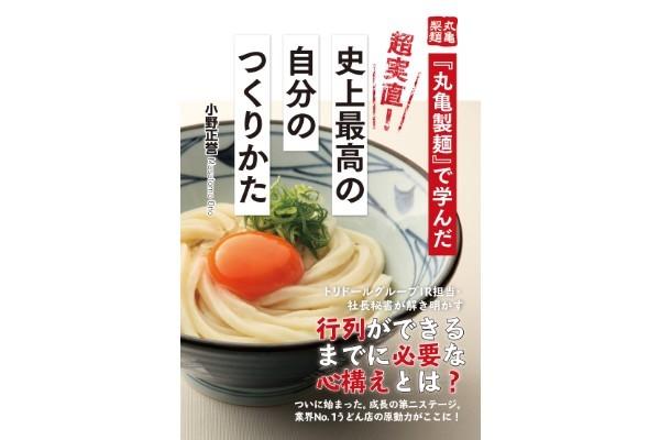 丸亀製麺で学んだ!