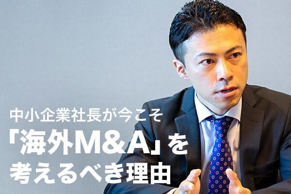 中小企業社長が今こそ「海外M&A」を考えるべき理由