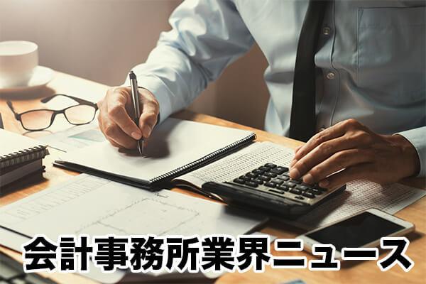 会計事務所業界