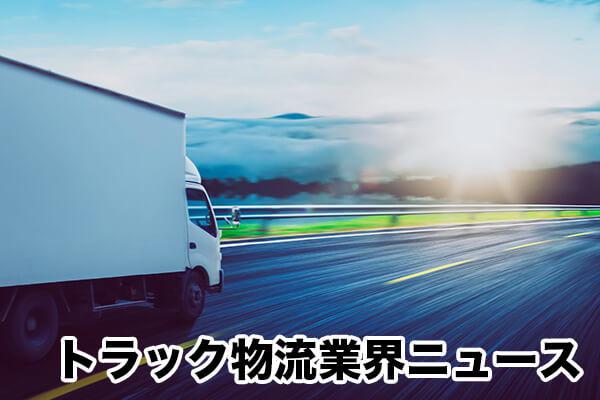 トラック物流業界