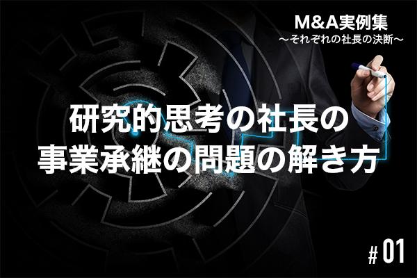 M&A実例集 〜それぞれの社長の決断〜