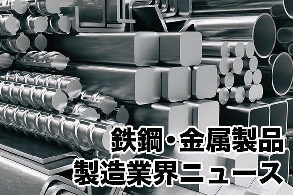 鉄鋼・金属製品製造業界