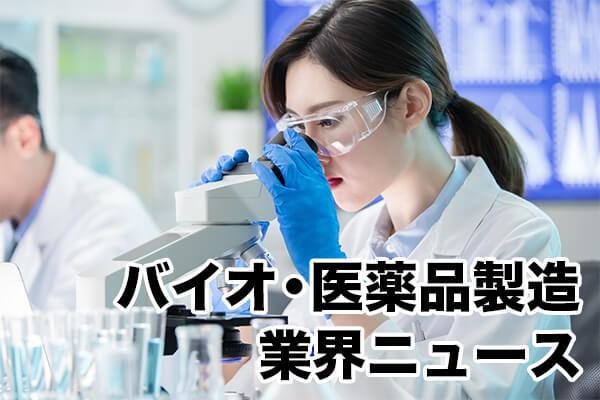 バイオ・医薬品製造業界