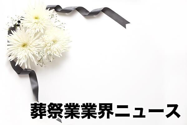 葬祭業業界