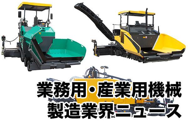 業務用・産業用機械製造業界