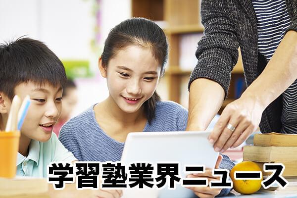 学習塾業界