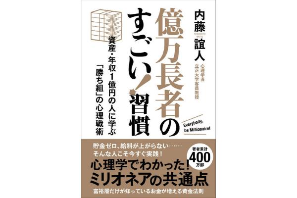 資産・年収1億円の人に学ぶ「勝ち組」の心理戦術