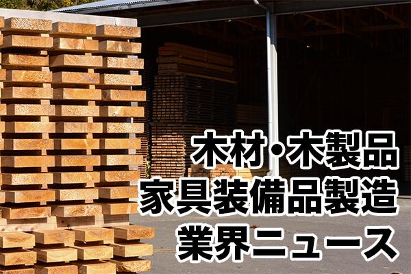 木材・木製品・家具装備品製造業界