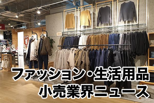 ファッション・生活用品小売業界