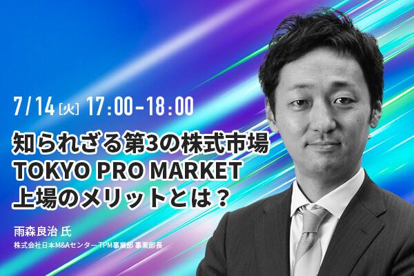 知られざる第3の株式市場TOKYO PRO MARKET上場のメリットとは?【ウェビナー】