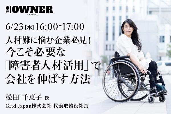 人材難に悩む企業必見!今こそ必要な「障害者人材活用」で会社を伸ばす方法