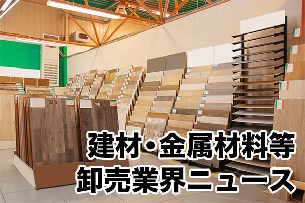 建材・金属材料等卸売業界