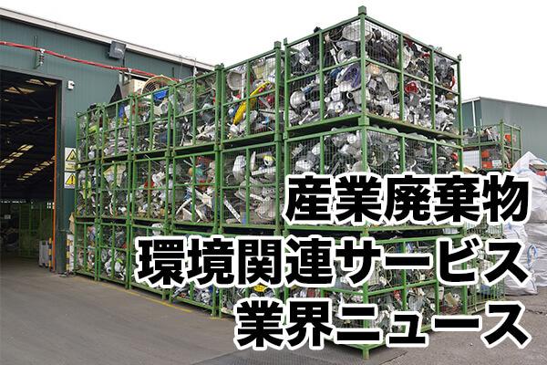 産業廃棄物・環境関連サービス業界