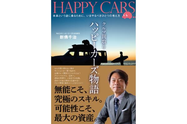 『クルマ買取り ハッピーカーズ物語』