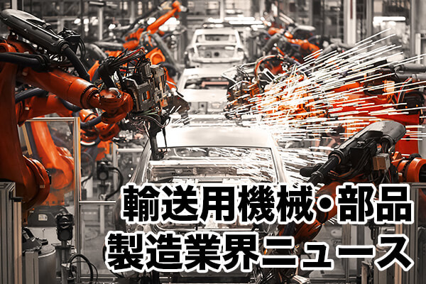 輸送用機械・部品製造業界