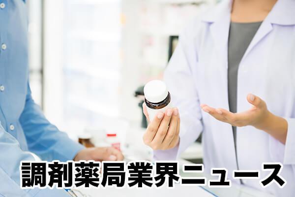 調剤薬局業界