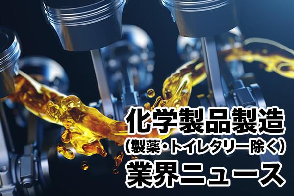 化学製品製造(製薬・トイレタリー除く)業界