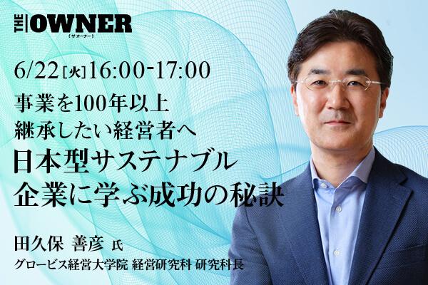 ~事業を100年以上継承したい経営者へ~日本型サステナブル企業に学ぶ成功の秘訣