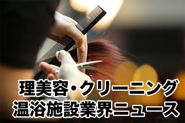 理美容・クリーニング・温浴施設業界