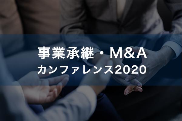 事業承継・M&Aカンファレンス2020