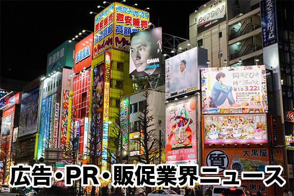 広告・PR・販促業界