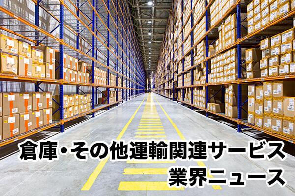 倉庫・その他運輸関連サービス業界