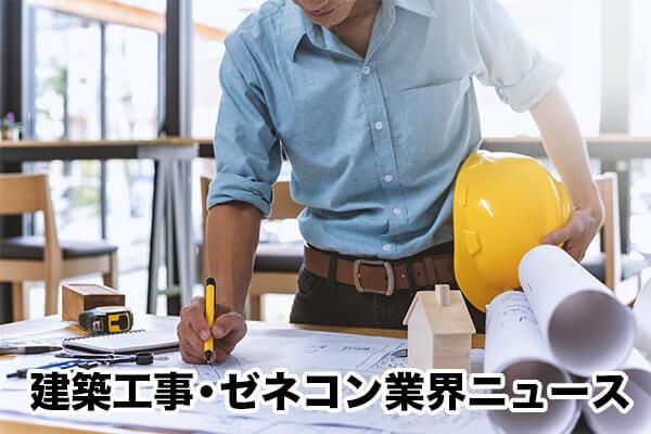 建築工事・ゼネコン業界