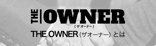 THE OWNERとは