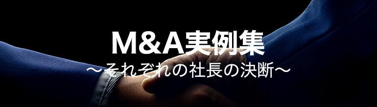 M&A事例集