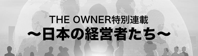 日本の経営者たち