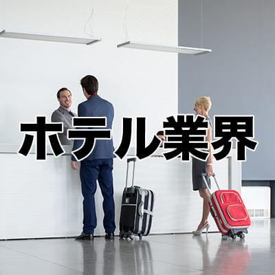 ホテル・観光・旅行業界